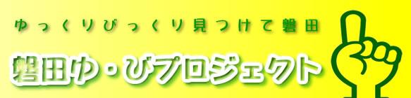 磐田ゆ・びプロジェクト